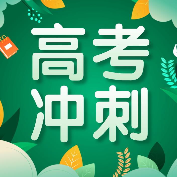 北京智能高考加盟_高考倒计时相关-香江全人教育科技(深圳)有限公司
