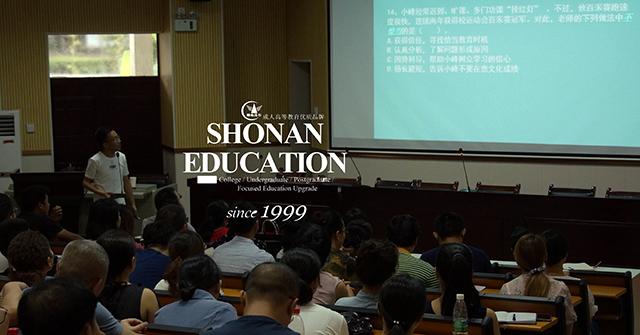一级健康管理师培训哪家好_专业资格考试培训-湘南高等教育函授中心