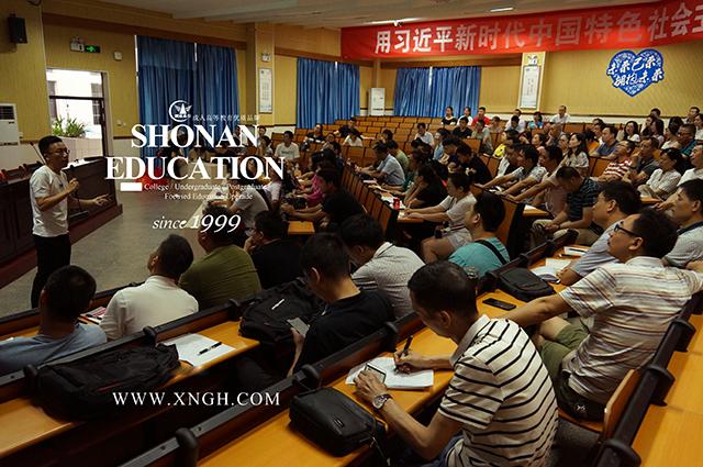 中学教师资格培训机构_专业资格考试培训机构-湘南高等教育函授中心