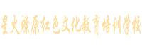 平江县星火燎原红色文化教育培训学校有限公司