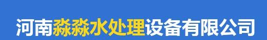 河南淼淼水处理设备有限公司
