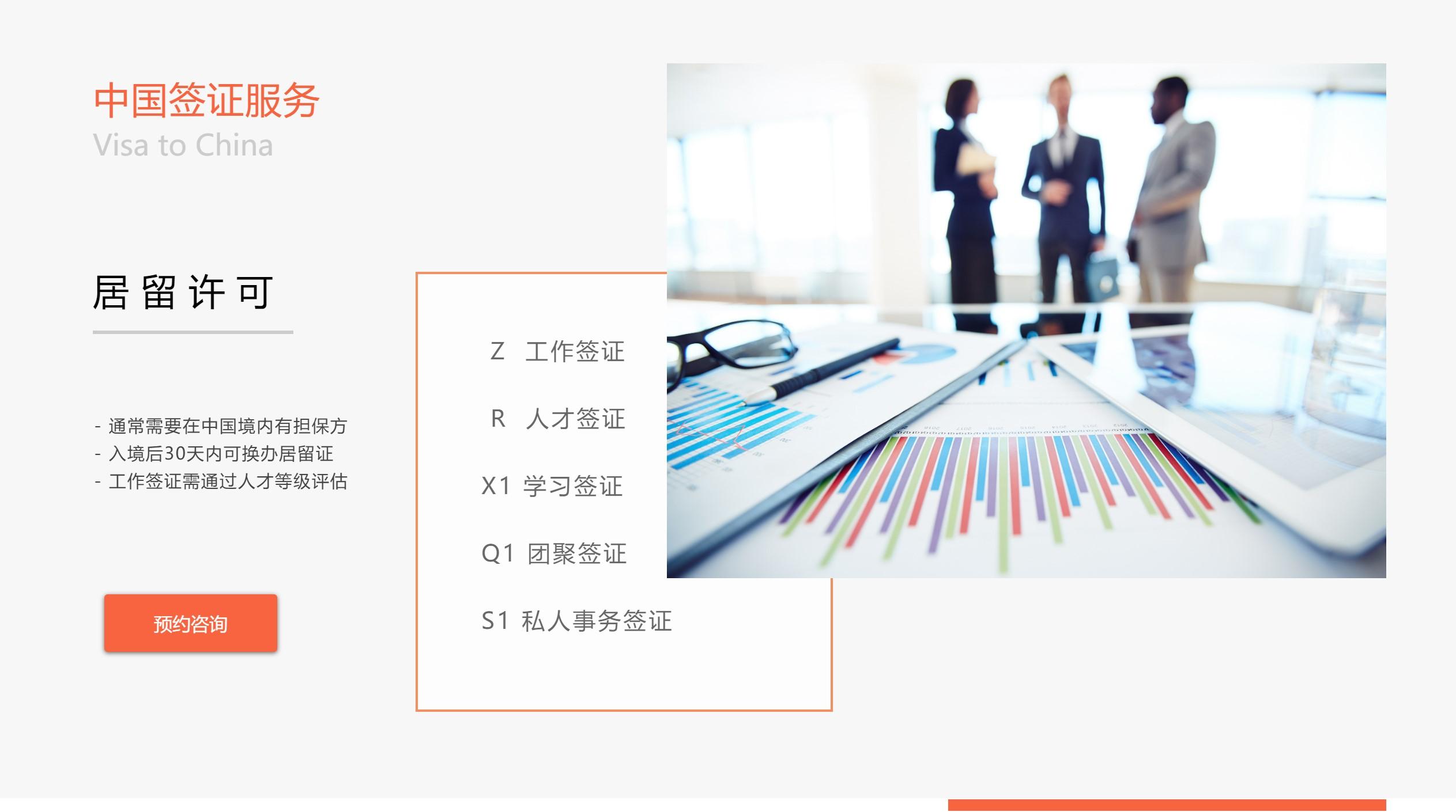 来华外国人签证政策_来华移民、签证办理-诺汉咨询