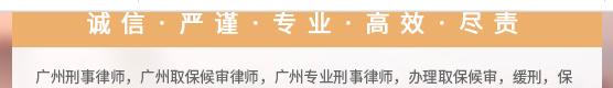 清远刑事案件_深圳法律服务-上海译墨信息科技有限公司