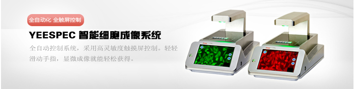 YEESPEC智能细胞成像系统总代理_YEESPEC智能价格-北京科誉兴业科技发展有限公司