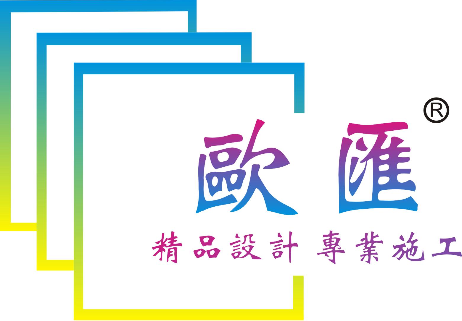 廣州歐匯展覽服務有限公司