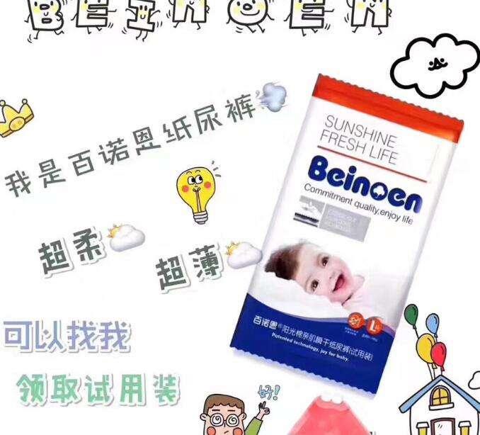 专业母婴微商_母婴用品出售相关-义乌市晨发贸易有限公司