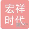 四川宏祥时代家电制冷设备有限公司