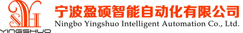 宁波盈硕智能自动化有限公司