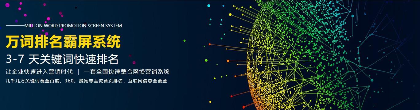 湖北网站优化哪家便宜_整站广告发布公司-万词霸屏(河南)网络技术有限公司