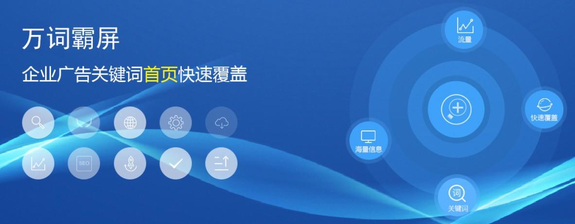 湖北新站网站优化系统_网站优化推广相关-万词霸屏(河南)网络技术有限公司