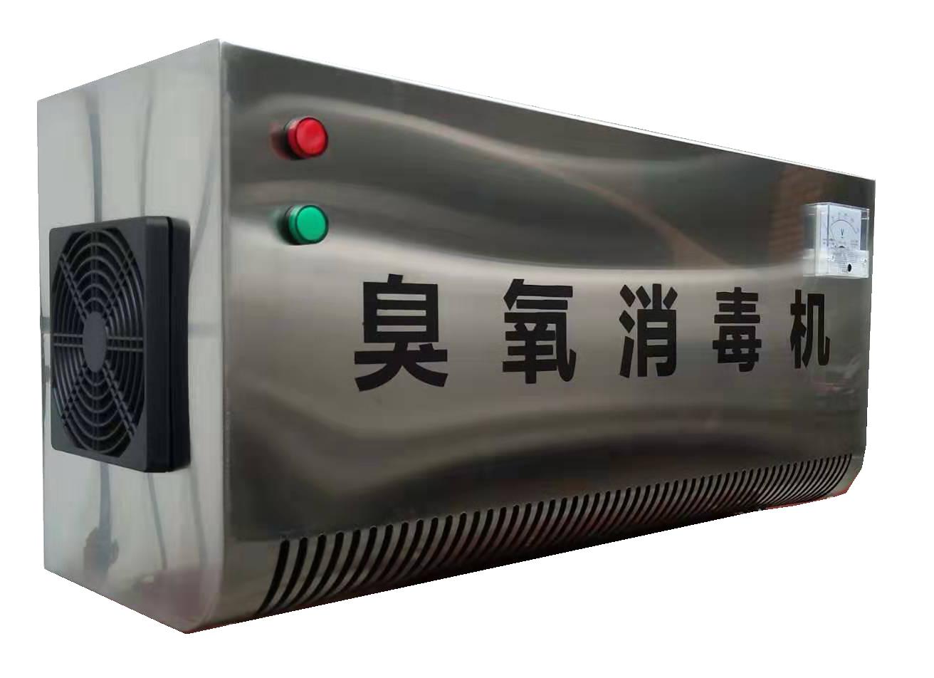 口碑好的臭氧消毒机多少钱_壁挂式费用-新乡市鑫阳铜净化科技有限公司