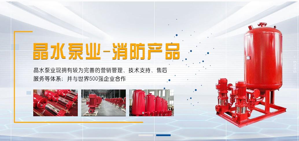 开封供水设备_无塔供水设备相关-济南晶水泵业有限公司