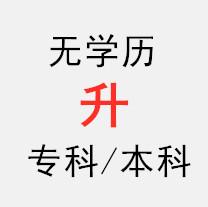 2020年河北成人高考_高考资料相关-石家庄坤利网络科技有限公司