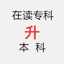 河北学历报考_正规提升-石家庄坤利网络科技有限公司