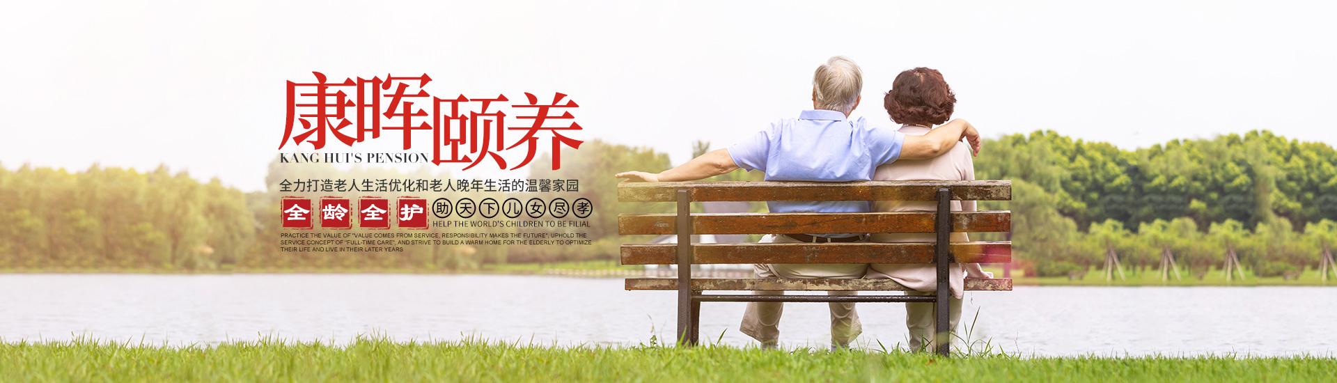 农村养老服务哪家专业_质量好服务项目合作-衡阳市康晖养老服务有限公司