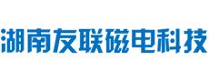 湖南友联磁电科技有限公司