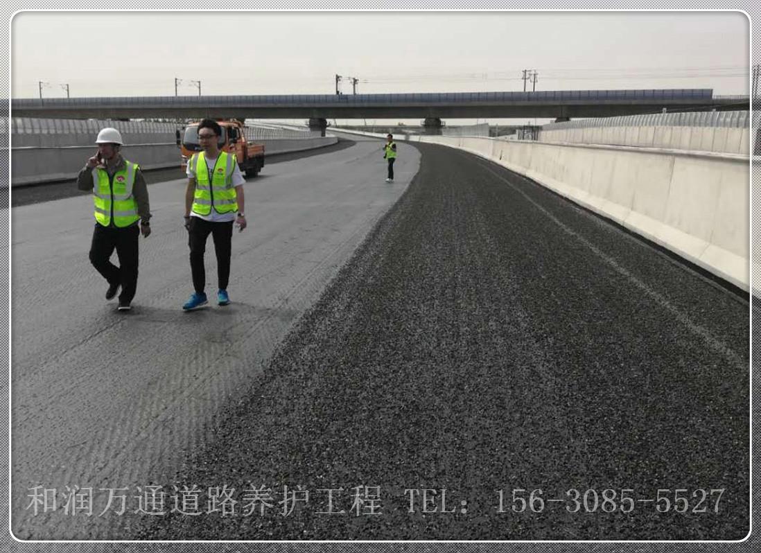 河南路面稀浆封层施工单位_沥青路面沥青-北京和润万通道路工程有限公司