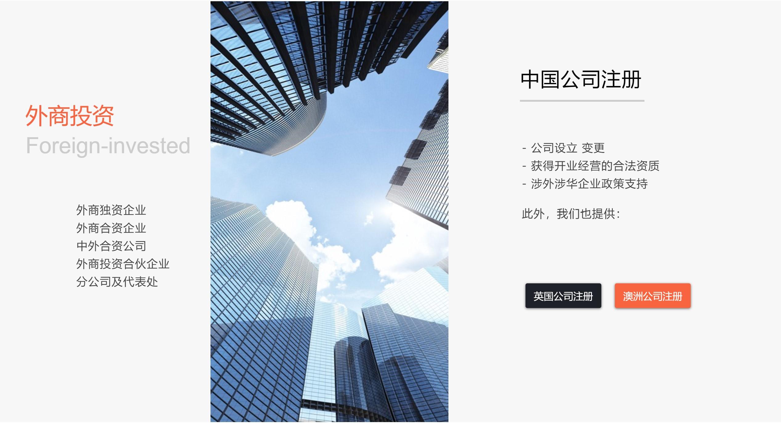中国公司注册代办_公司注册时间相关-诺汉咨询