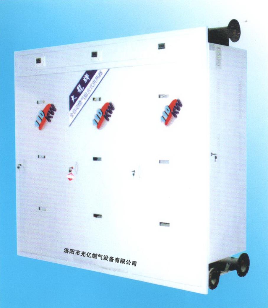 开封燃气供暖设备批发_燃气供暖设备相关-洛阳市光亿燃气设备有限公司