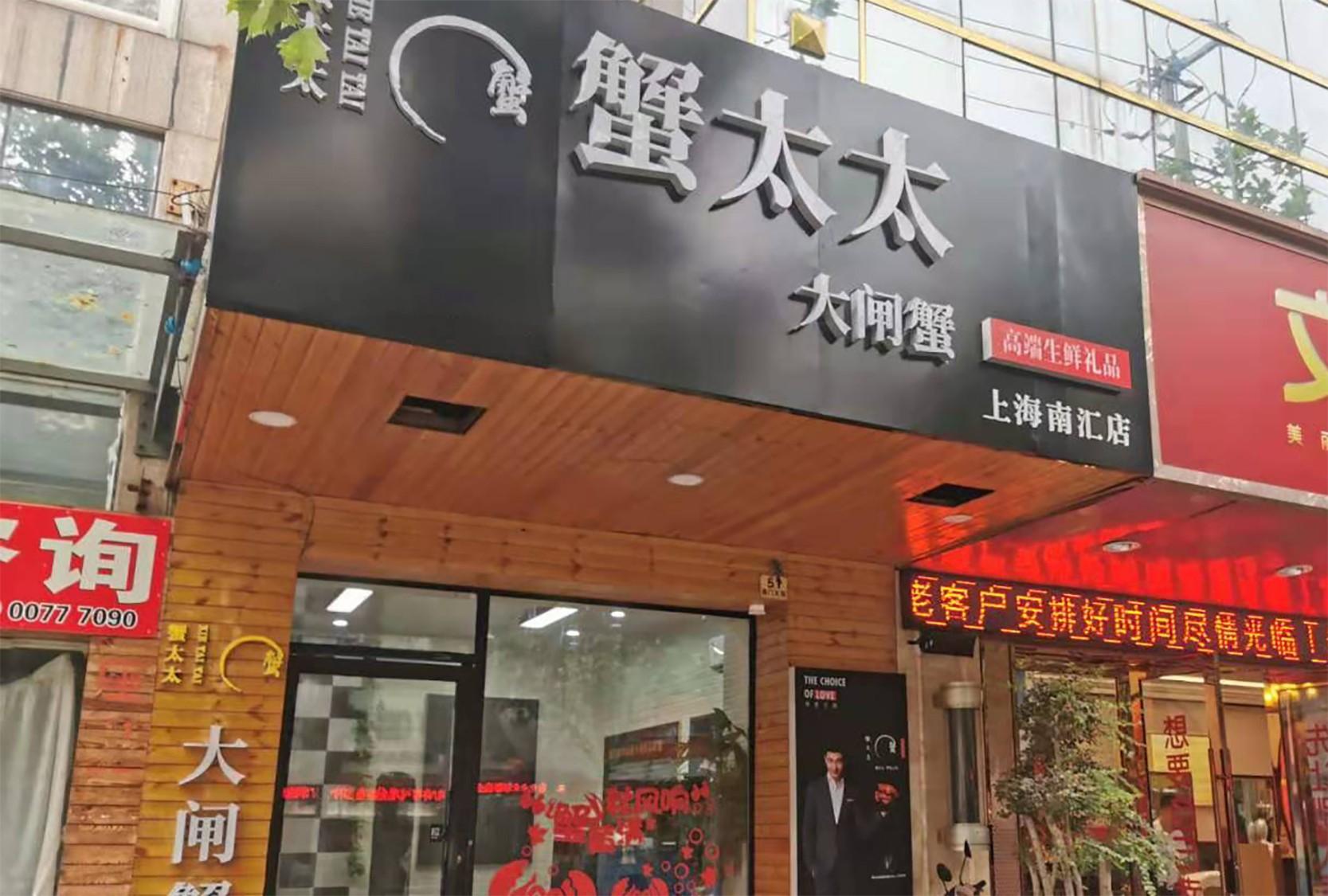 北京西风阁蟹太太官网_江苏零售、百货、超市加盟-上海深国科技有限公司