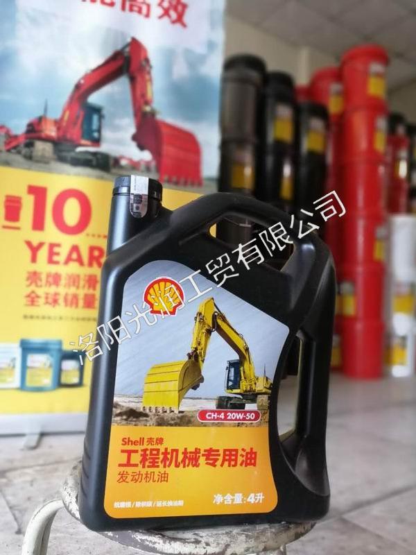 孟津壳牌工程机械发动机专用油怎么样_伊川工业润滑油-洛阳光润工贸有限公司