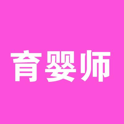 滨州哪里有育婴师培训中心_专业家政服务费用-山东本地淘电子商务有限公司