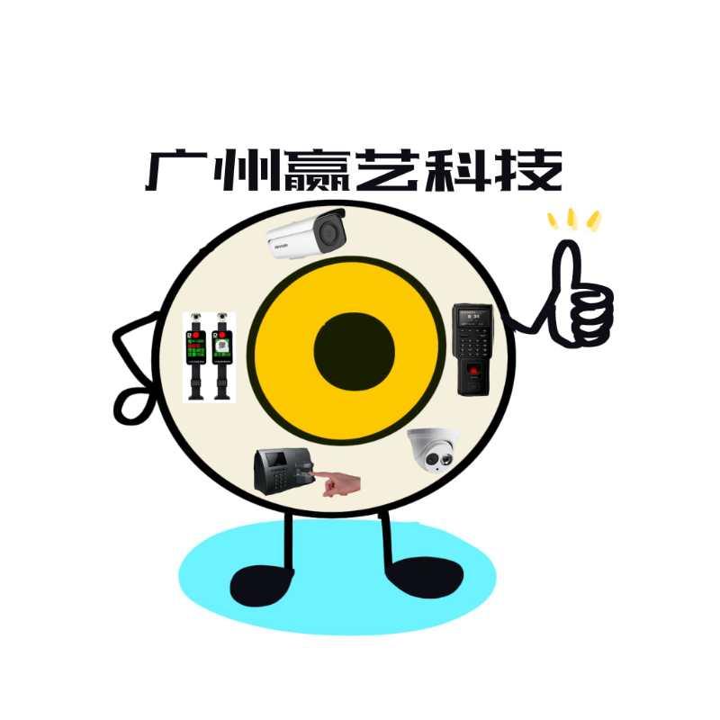 广州赢艺科技有限公司