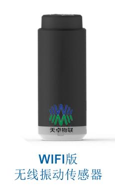 智能无线振动监测传感器_振动传感器