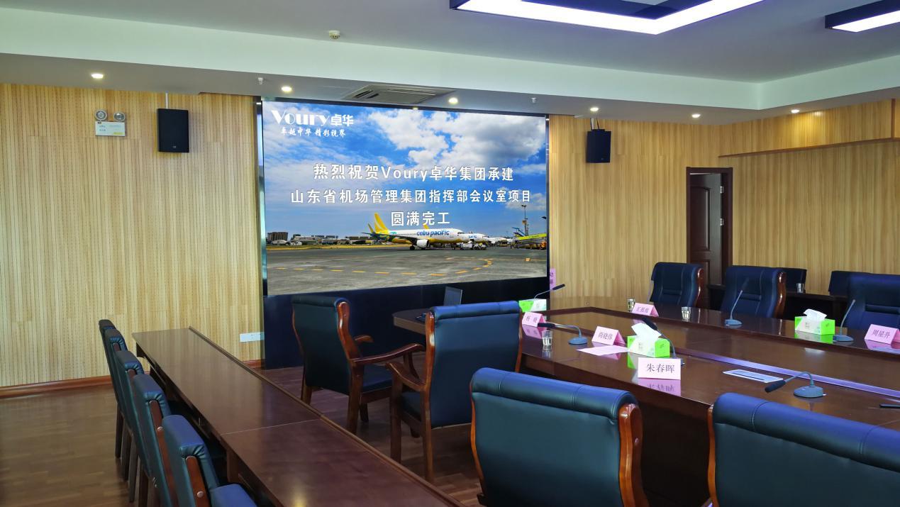 多媒体会议室LED屏定制_LED相关-卓华光电科技集团有限公司