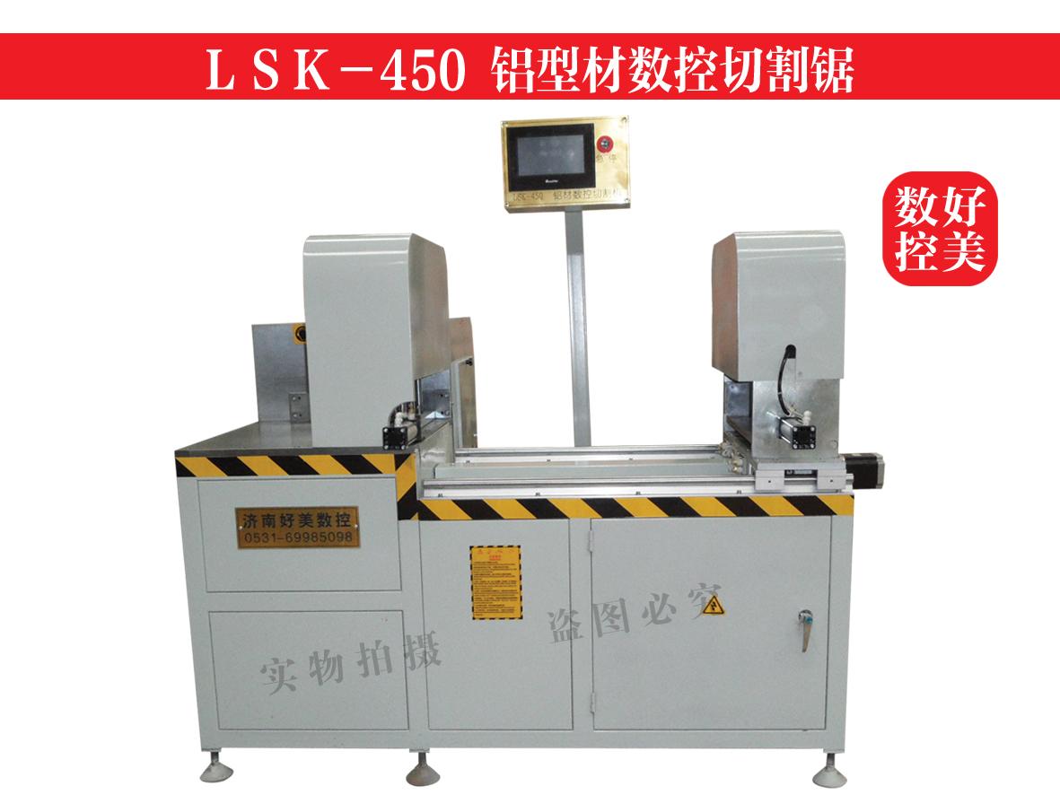 高精度铝型材切割锯厂家_高精度型材切割机-济南好美数控设备有限公司