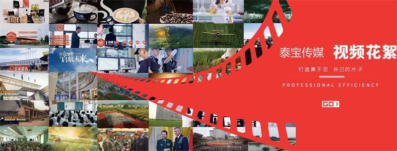 知名直播哪家好_網紅攝影、攝像服務-山東泰寶文化傳媒有限公司