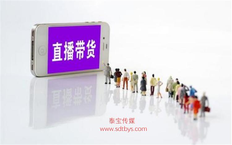 提供电商哪家好_短视频传媒合作-山东泰宝文化传媒有限公司