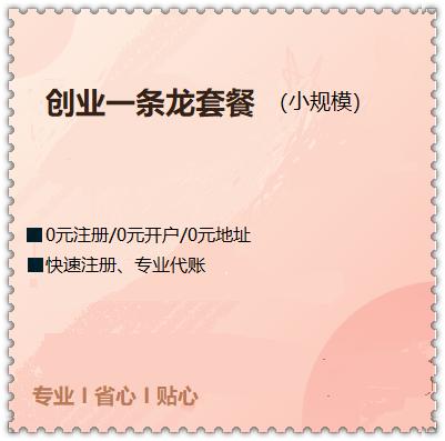 注册代理-深圳市好万家商务服务有限公司