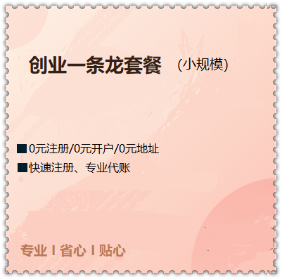 深圳代理记账公司_招商代理相关-深圳市好万家商务服务有限公司