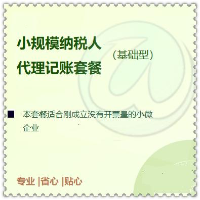 代辦注冊_公司注冊和公司變更相關-深圳市好萬家商務服務有限公司