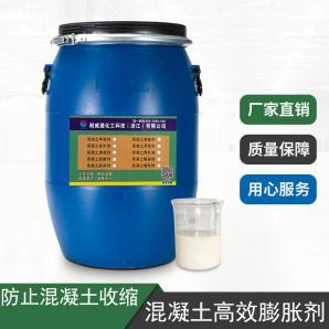 提供起砂空鼓生产商_提供混凝土制品-浙江耐威德化工科技有限公司