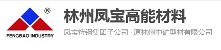 林州凤宝高能材料有限公司