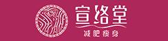 实用减肥连锁店_医疗保健服务-山东宣络堂健康管理有限公司