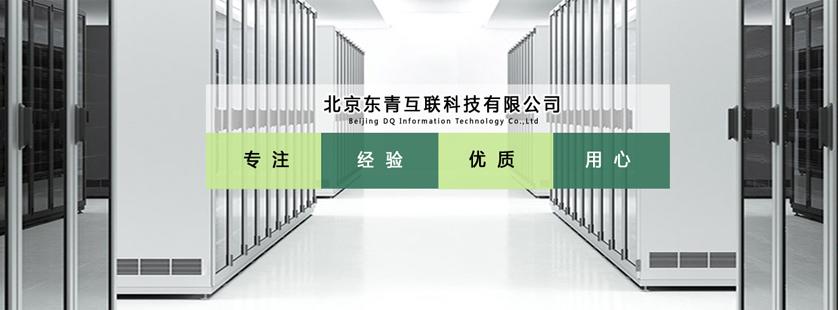 吉林弱电工程安装_弱电集成相关-北京东青互联科技有限公司