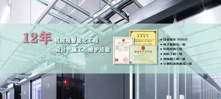 山东智能弱电工程报价_弱电工程施工相关-北京东青互联科技有限公司