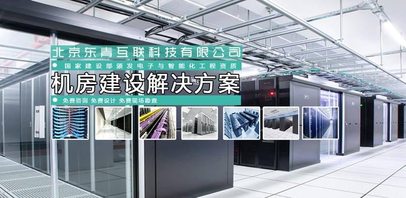 吉林正规弱电工程施工_机房弱电工程相关-北京东青互联科技有限公司