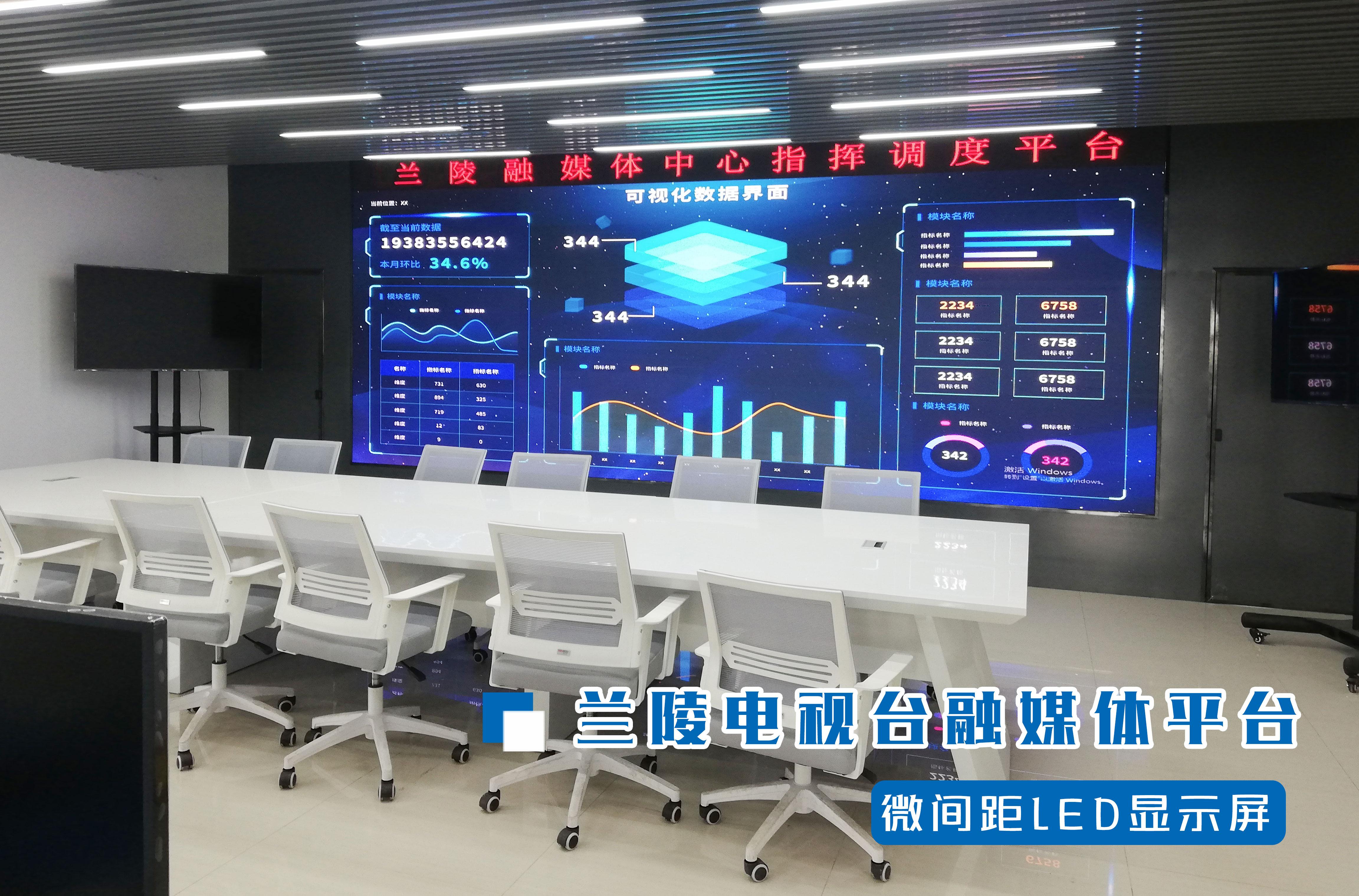 室内小间距LED屏_室内led电子显示屏定制-卓华光电科技集团有限公司