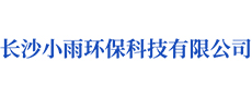 长沙小雨环保科技有限公司