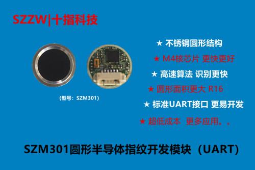 指纹比对_指纹u盘相关-深圳市十指科技有限公司