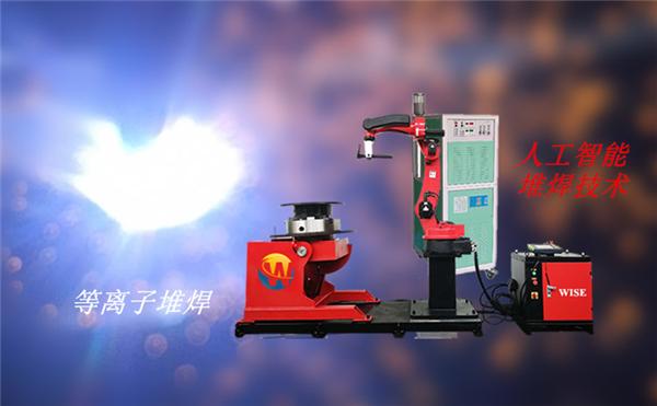 等离子粉末熔覆机_合金粉末冶金模生产厂家-湖南智者新材料科技有限公司