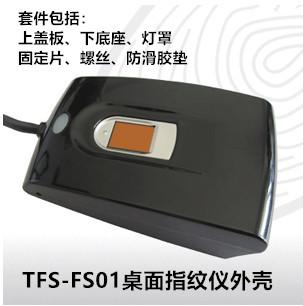 固定指纹支架生产厂家_指纹支架供应相关-深圳市十指科技有限公司