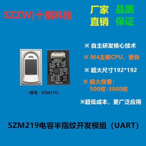 数据库比对指纹方案生产厂家_在线认证一卡通管理系统-深圳市十指科技有限公司