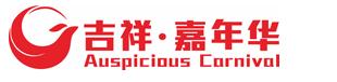 临湘嘉洲房地产开发有限公司