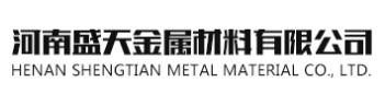 河南盛天金属材料有限公司