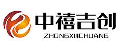 湖南中禧吉创工程咨询有限公司